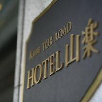 ホテルトアロードから「神戸トアロードホテル山楽」へ