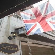 ユニオンジャックがホテルの目印!