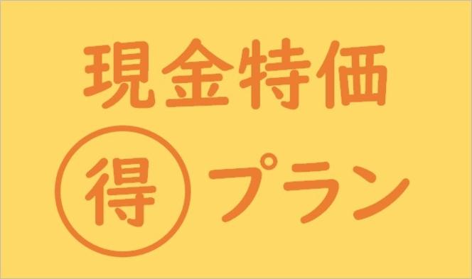 ≪現金特価 ◎得プラン!!≫