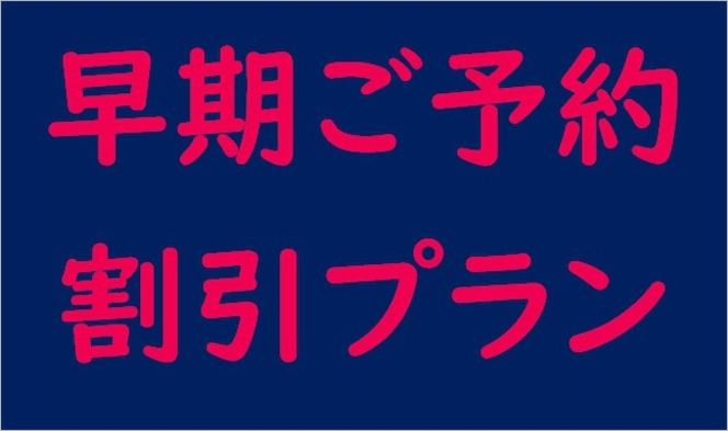 【さき楽30】早期ご予約★素泊まりプラン
