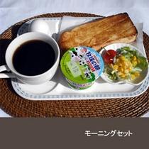 モーニングサービス 朝食は軽く済ませたい方にお勧め