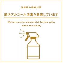 館内のアルコール消毒の徹底しています