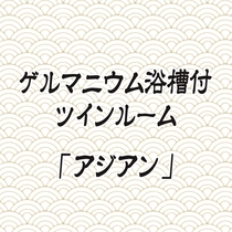 【ゲルマニウム浴槽付きツインルーム】アジアンタイプ・禁煙