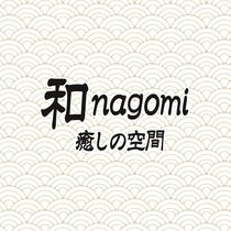 和nagomi 癒しの空間