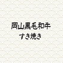 岡山黒毛和牛すき焼き