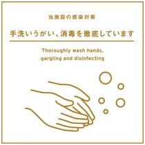 手洗いうがいの徹底しています