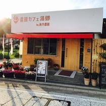 農園カフェ湯郷