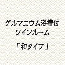【ゲルマニウム浴槽付きツインルーム】和タイプ・禁煙