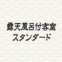 【スタンダード高野槇の露天風呂付和室】10畳