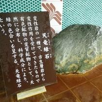 *天竜緑石