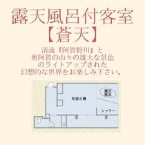 露天風呂付客室【蒼天】