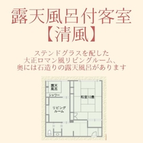 露天風呂付客室【清風】