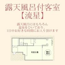 露天風呂付客室【流星】