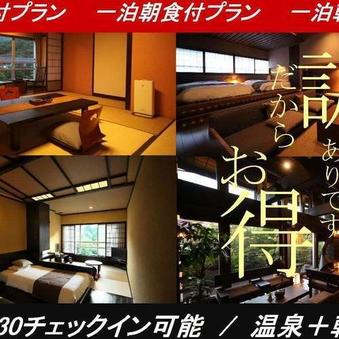 本館◆宿におまかせ(大感謝・一人旅)