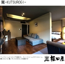 民芸モダン和洋室 寛‐KUTSUROGI-