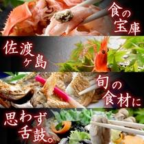 ■食の宝庫佐渡ヶ島 旬の味覚に思わず舌鼓。■