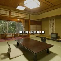 ■旧館(松風苑)■