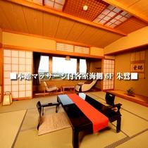 ■本館マッサージ付客室海側6F 朱鷺■