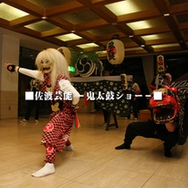 ■佐渡芸能 -鬼太鼓ショー-■
