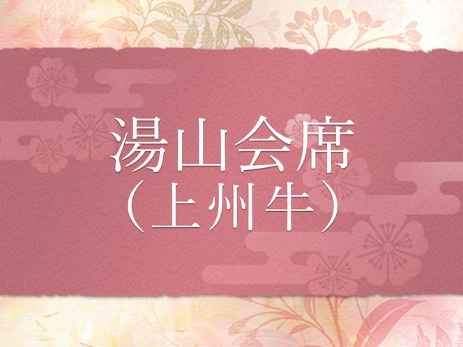 ◆湯山会席(露天風呂付き客室限定)