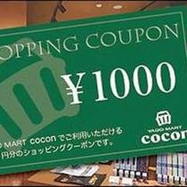 YADO MART「COCON」クーポン