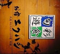 別館 宿のポリシーを象徴する「旬・彩・遊・食」の文字