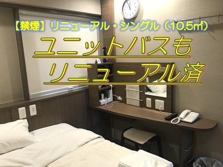 【禁煙リニューアル・シングル】10.5平米ベッド幅140cm