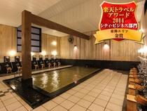【天然温泉大浴場】三蔵(みつくら)温泉