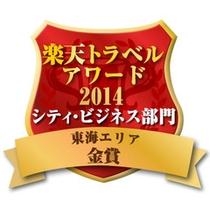 楽天トラベルアワード2014 金賞受賞♪