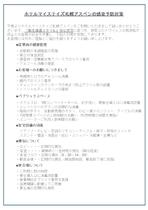 「新北海道スタイル」安心宣言の取り組み