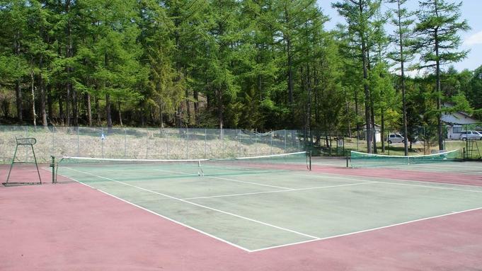 【スタンダード2食・テニスプラン】テニスコートまで徒歩約3分!自然の中でスポーツを満喫♪