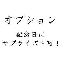 【オプション】記念日にデザートプレートご用意できます!別途1500円(税別)予約時にお申込みください