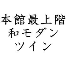 【本館最上階和モダンツイン】