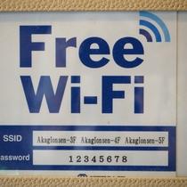 【施設】館内・客室Wi-Fiフリーです!それにしても単純なパスワード(-_-;)