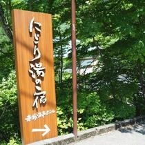 【外観】赤城温泉ホテルの入り口。坂を下って当館の玄関があります。