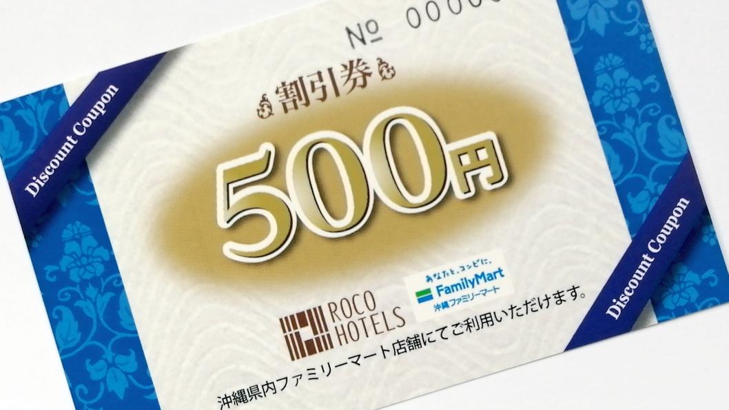 ファミマ500円割引券