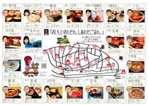戸倉上山田温泉飲食店イラストマップ