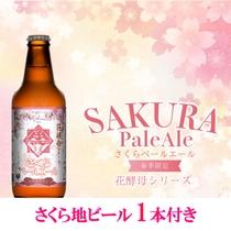 桜地ビール