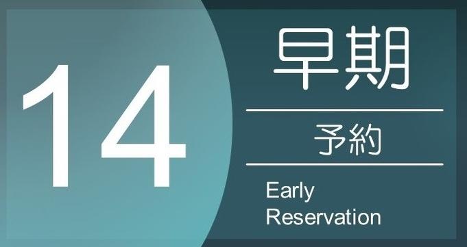 WEB限定【早割14】プラン 14日以上前のご予約でお得に宿泊!【さき楽】