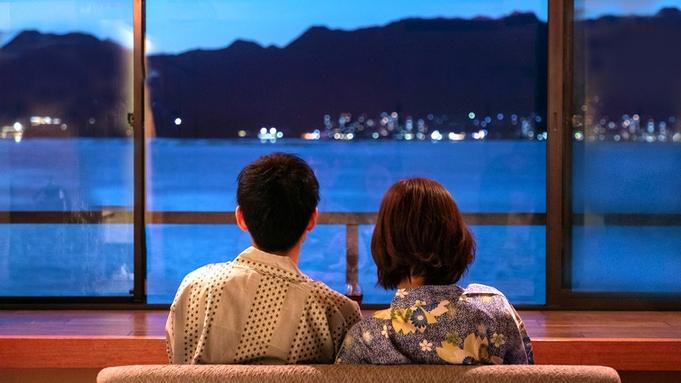 ◆オトナの休日プラン◆ 大切な人と 『記念日』 を過ごす♪ 【海側最上階確約!×特典付♪】