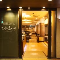 【レストラン-ひめあかり-】