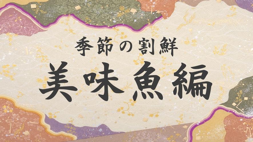 【お食事のご案内:美味魚編】