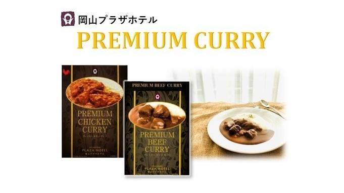 【ホテル特製カレー】お土産付きプラン☆朝食付き