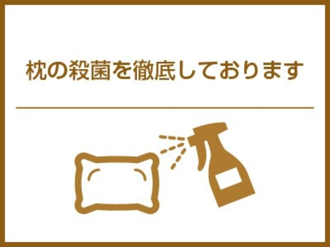 枕の殺菌を徹底しております