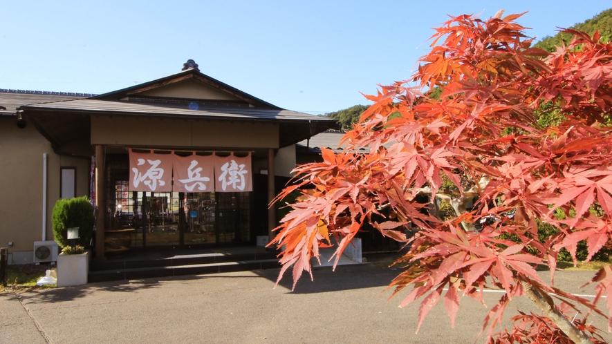 紅葉の景色が風情増す旅館源兵衛