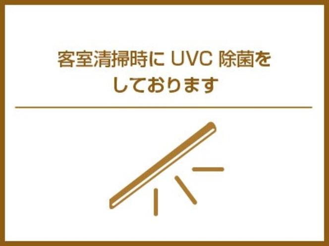 枕をUVC紫外線除菌しています
