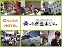 小野屋ホテルイメージ