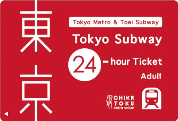 【期間限定】東京満喫プラン 東京サブウェイチケット24時間券付(コンチネンタルBF付)