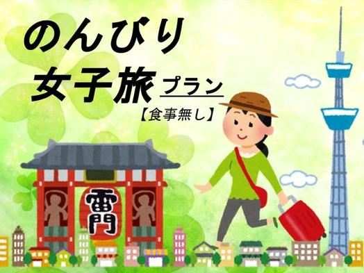 【のんびり女子旅】12時チェックアウト/DHCアメニティ付き(食事無し)