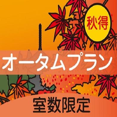 【オータムプラン】 (食事無し)